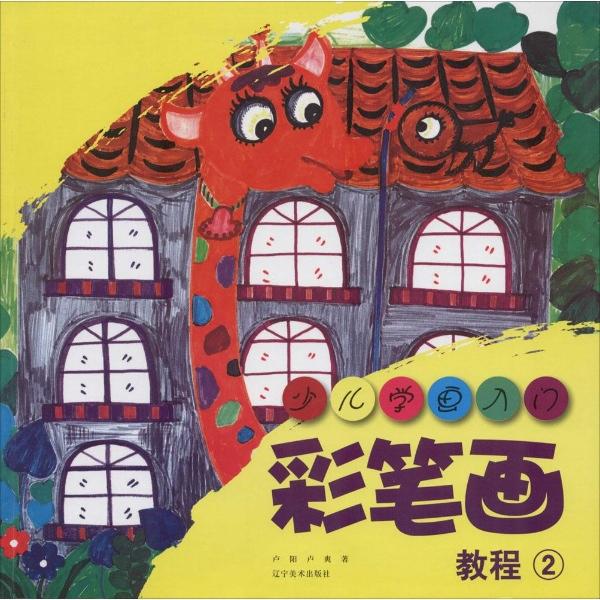 彩笔画教程-卢阳-绘画-文轩网