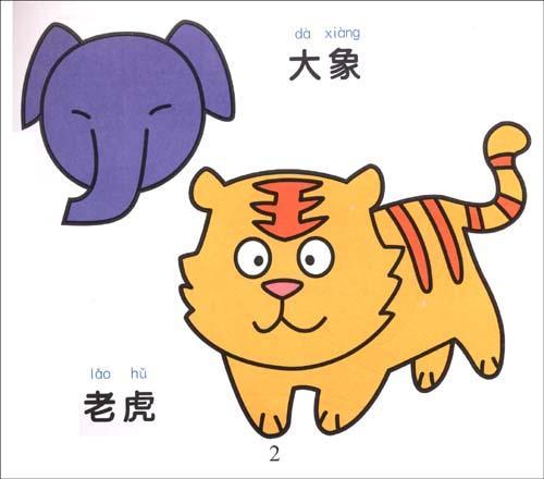 宝宝爱画画-可爱动物