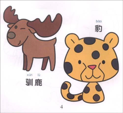《宝宝爱画画-可爱动物》()【简介|评价|摘要|在线】