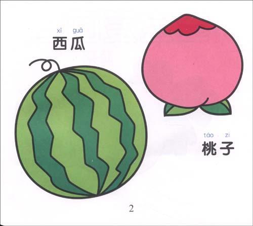 宝宝爱画画-蔬菜水果--儿童文学-文轩网