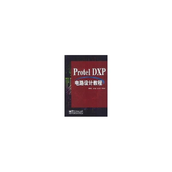 dxp电路设计教程-李东生-硬件/嵌入式开发