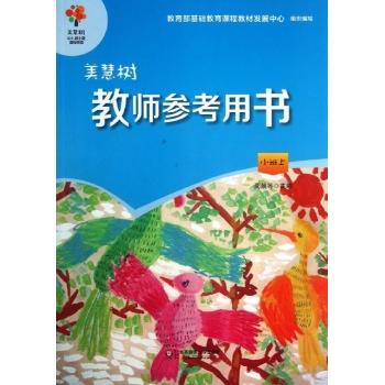 美慧树幼儿园主题课程资源:m美慧树 教师指导用书(小班上)/幼儿园主题