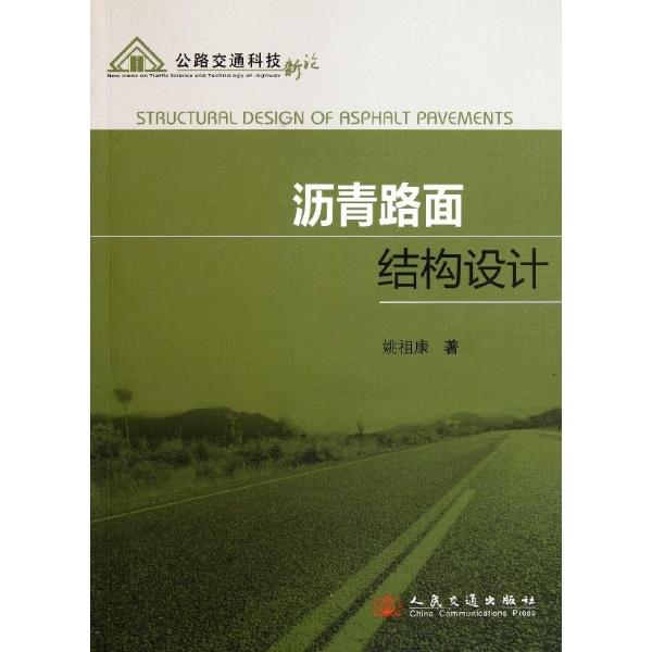 沥青路面结构设计-姚祖康-公路运输-文轩网