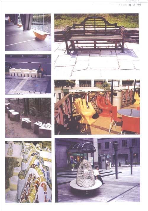 《公共环境设施设计(第二版)