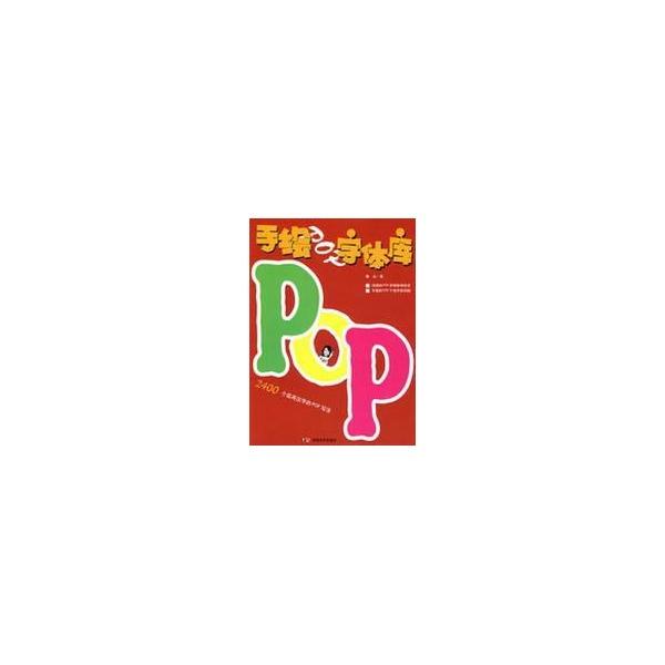 手绘pop字体库
