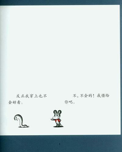 又来了!鼠小弟的小背心 可爱的鼠小弟6(10版精装)