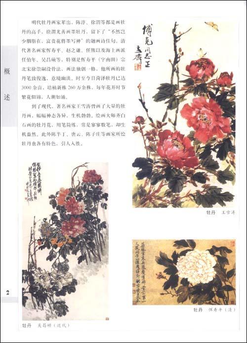 叶子的画法/4花蕾的画法/5牡丹花冠画法/6牡丹花瓣的