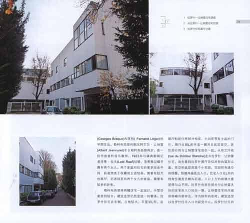 目录 前言现代建筑的崛起与勒柯布西耶让纳雷—佩雷别墅,瑞士拉绍德