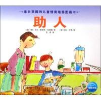 来自英国的儿童情商培养图画书:助人【精装】