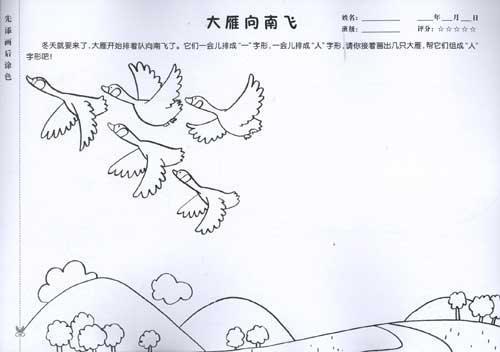 幼儿园主题绘画 小班下