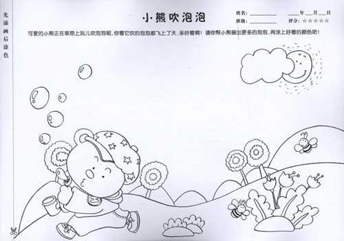 幼儿园主题绘画 小班上