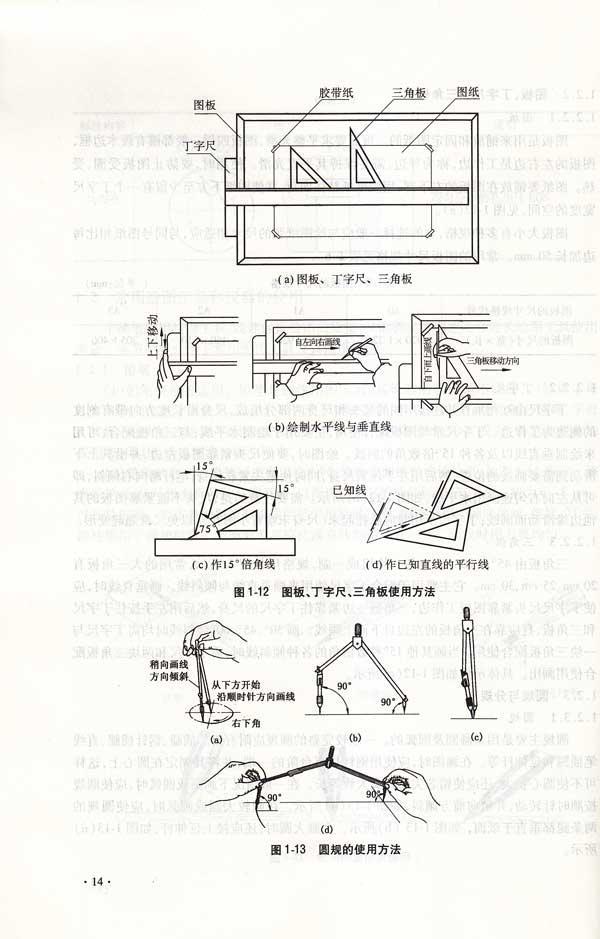 6第三角画法简介
