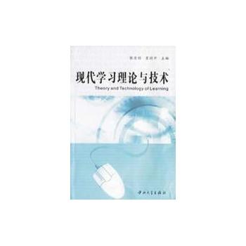 现代学习理论与技术-郭清顺