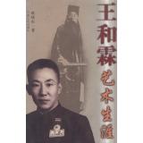 王和霖艺术生涯