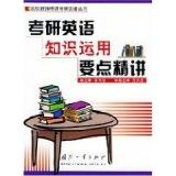 考研英语知识运用要点精讲