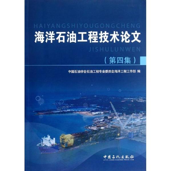 海洋石油工程技术论文(第4集)