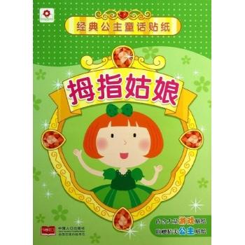 经典公主童话贴纸:拇指姑娘/经典公主童话贴纸