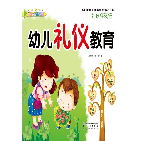 谢红亮-家庭教育-电子书阅读-文