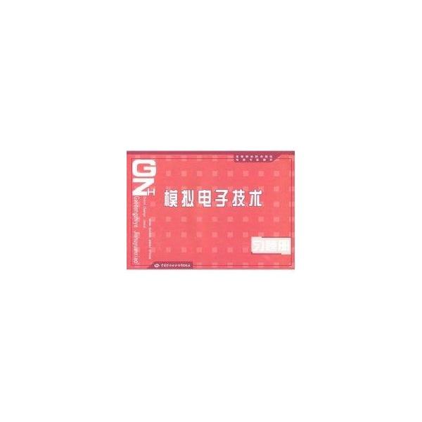 模拟电子技术习题册-黄士生-电子与通信-文轩网