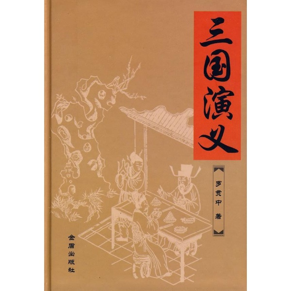 中国古典文学名著 :三国演义【精装】