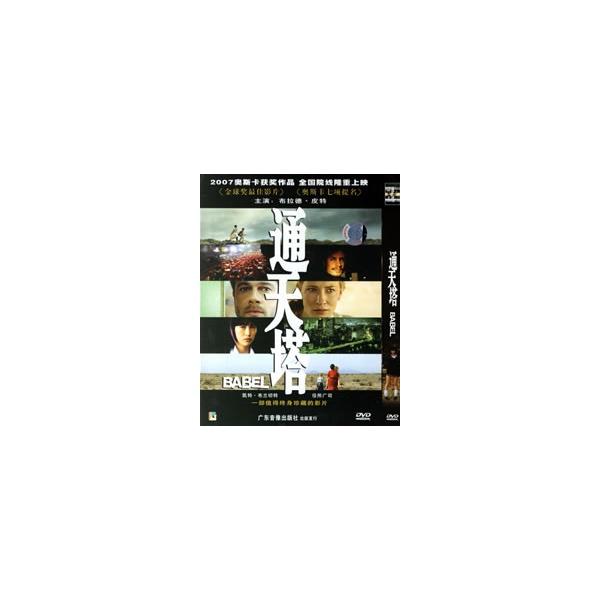 通天塔(vcd),故事,记录片单集vcd