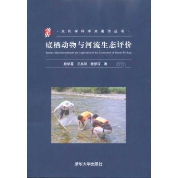 底栖动物与河流生态评价/水利学科学术著作丛书