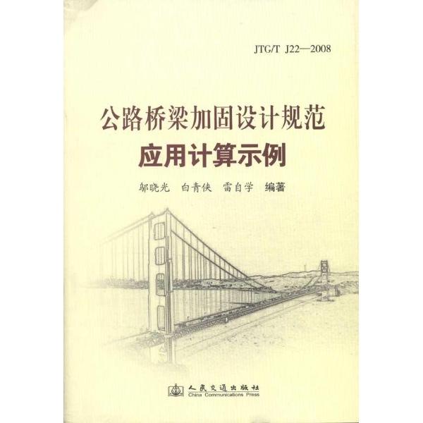 公路桥梁结构加固设计规范应用计算示例-邬晓光
