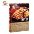 十月初五餅家 一口粒粒杏仁餅155g 食品飲料類*低購物滿30元發貨