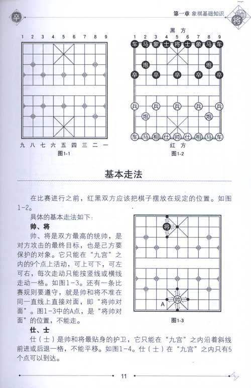 象棋海底捞月图解