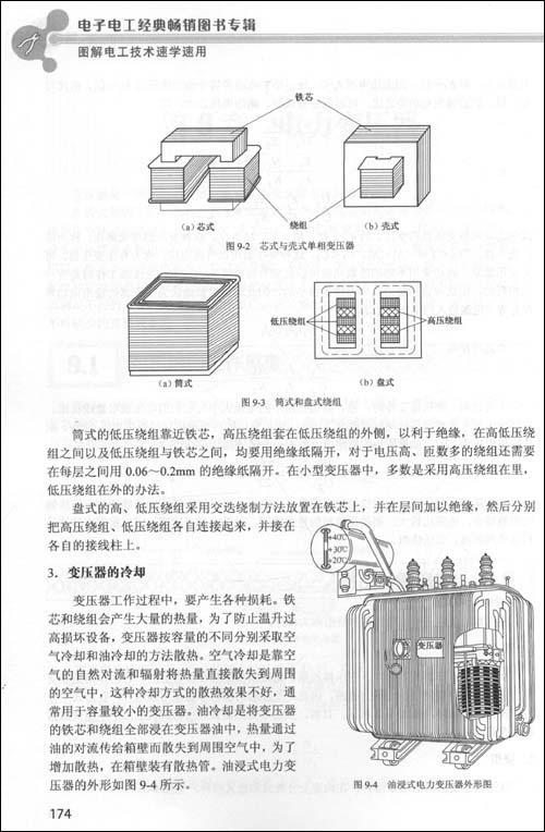 三相电度表安装注意事项