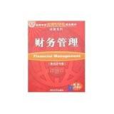 财务管理(非会计专业)(段九利)/高等学校应用型特色规划教材·经管系列