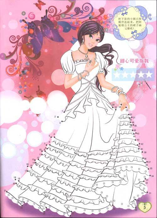 绚丽公主涂色书·可爱甜心
