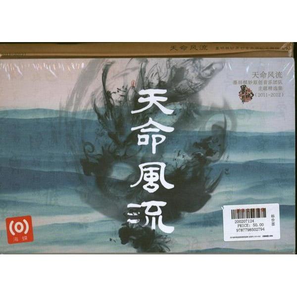 天命风流:墨明棋妙原创音乐团队主题精选集(2011-2012)(cd)图片