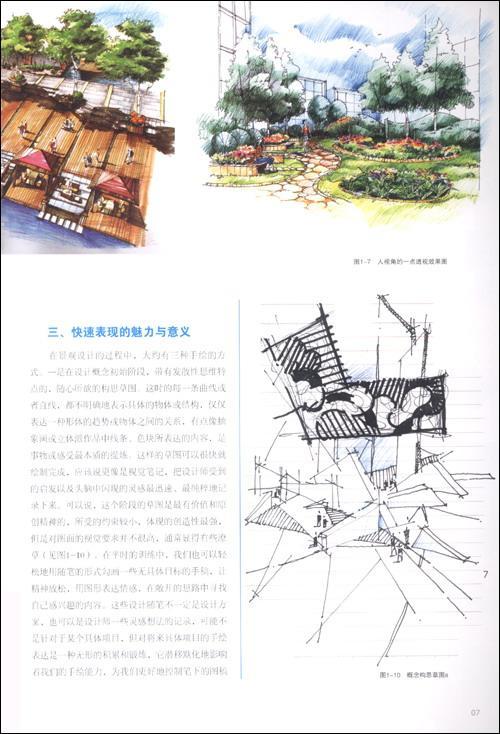 手绘效果图表现技法详解:景观设计》图文并茂,便于读者直观了解和学习