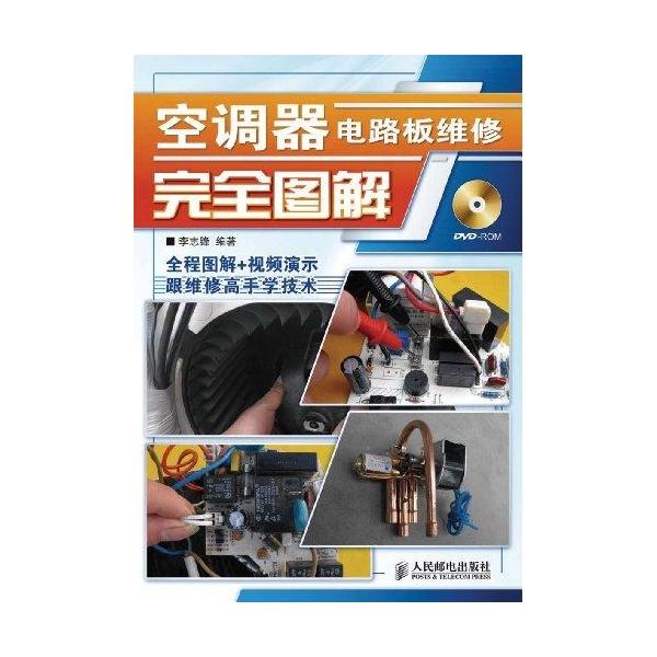 空调器电路板维修完全图解