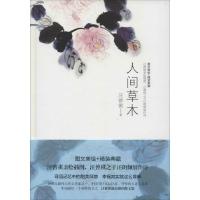 人间草木(图文美绘 精装典藏)