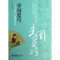 青闺爱巧 :中国女子的古典巧艺