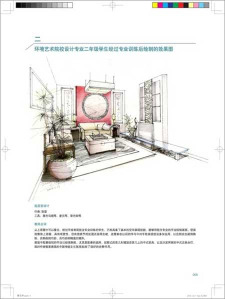 室内设计手绘效果图快速表现教程-张屏-建筑-文轩网