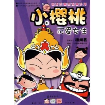 最好笑幽默漫画系列:小樱桃//最好笑幽默漫画系列(8.可爱女生)