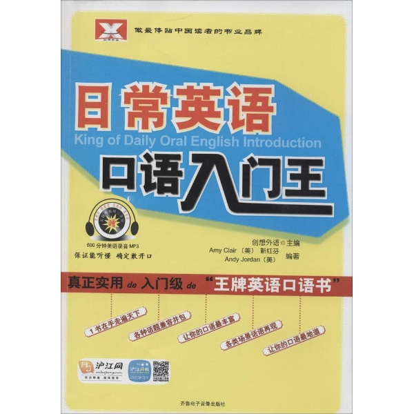 日常英语口语入门王,mp3类软件