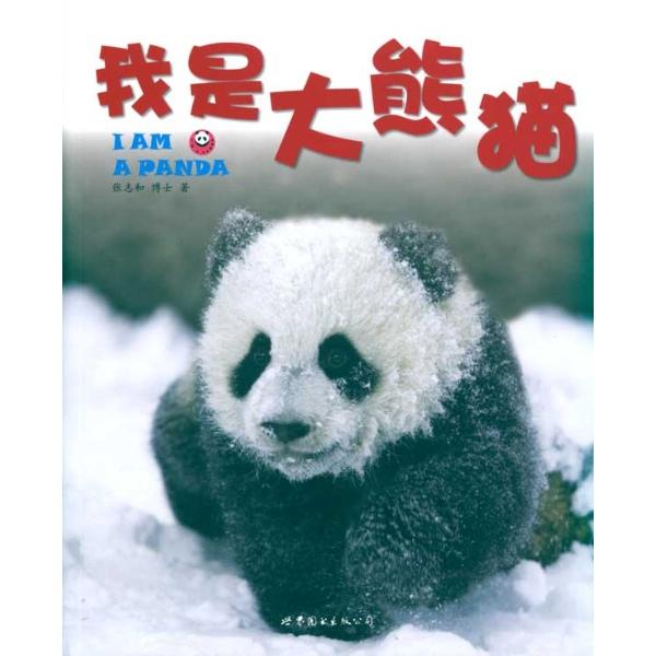 熊猫的折法步骤图片