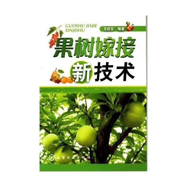 果树嫁接新技术-龙超安-农民实用技术-文轩网
