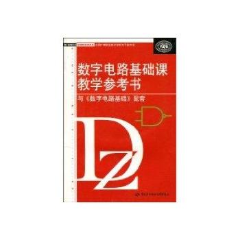 数字电路基础课教学参考书-朱春萍-中职中专教材