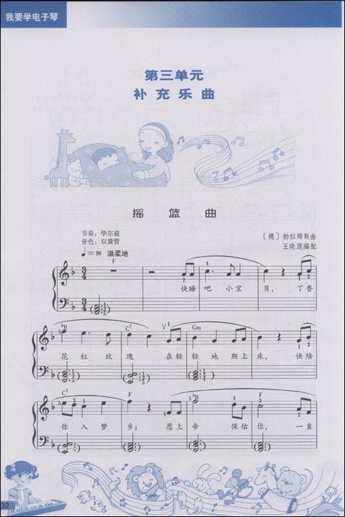 《我要学电子琴》是一套适用于起步入门图片