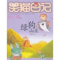 笑猫日记•绿狗山庄--笑猫日记