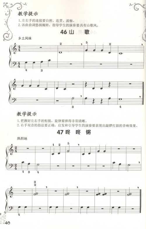 儿童钢琴启蒙教程-夏志刚-器乐-文轩网