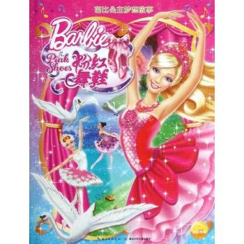 惠粉红_芭比之粉红舞鞋