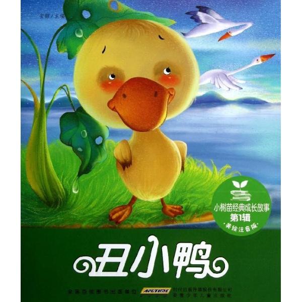 小树苗经典成长故事·第1辑·丑小鸭图片