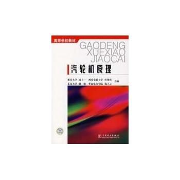 汽轮机原理(重庆大学)/高等学校教材-沈士一