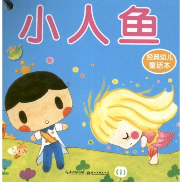 经典幼儿童话本.小海豚婴幼儿启蒙全书
